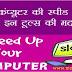 Slow Computer Speed Ko Kaise Badhaye स्लो कंप्यूटर की स्पीड को कैसे बढ़ाएं