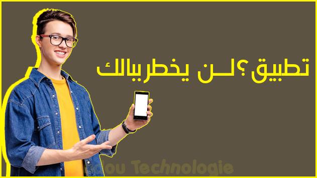 هذا التطبيق يجب أن يكون من الآن وإلى الأبد في هاتفك!زيادة لايكات فيسبوك ومتابعين انستغرام