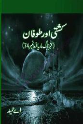 Kashti Aur Toofan Urdu Novel by A Hameed Free Download PDF