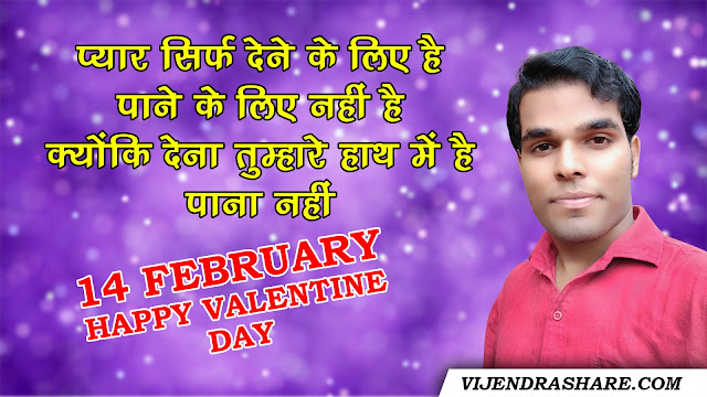 LOVE IS ALL ABOUT GIVING. HAPPY VALENTINE DAY