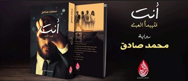 مراجعة رواية أنت فليبدأ العبث - محمد صادق