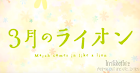 Flag wo Tatero English Lyrics By YUKI (March Comes in like a Lion 2 OP)