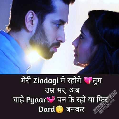 Dard E Dil Shayari for Couples
