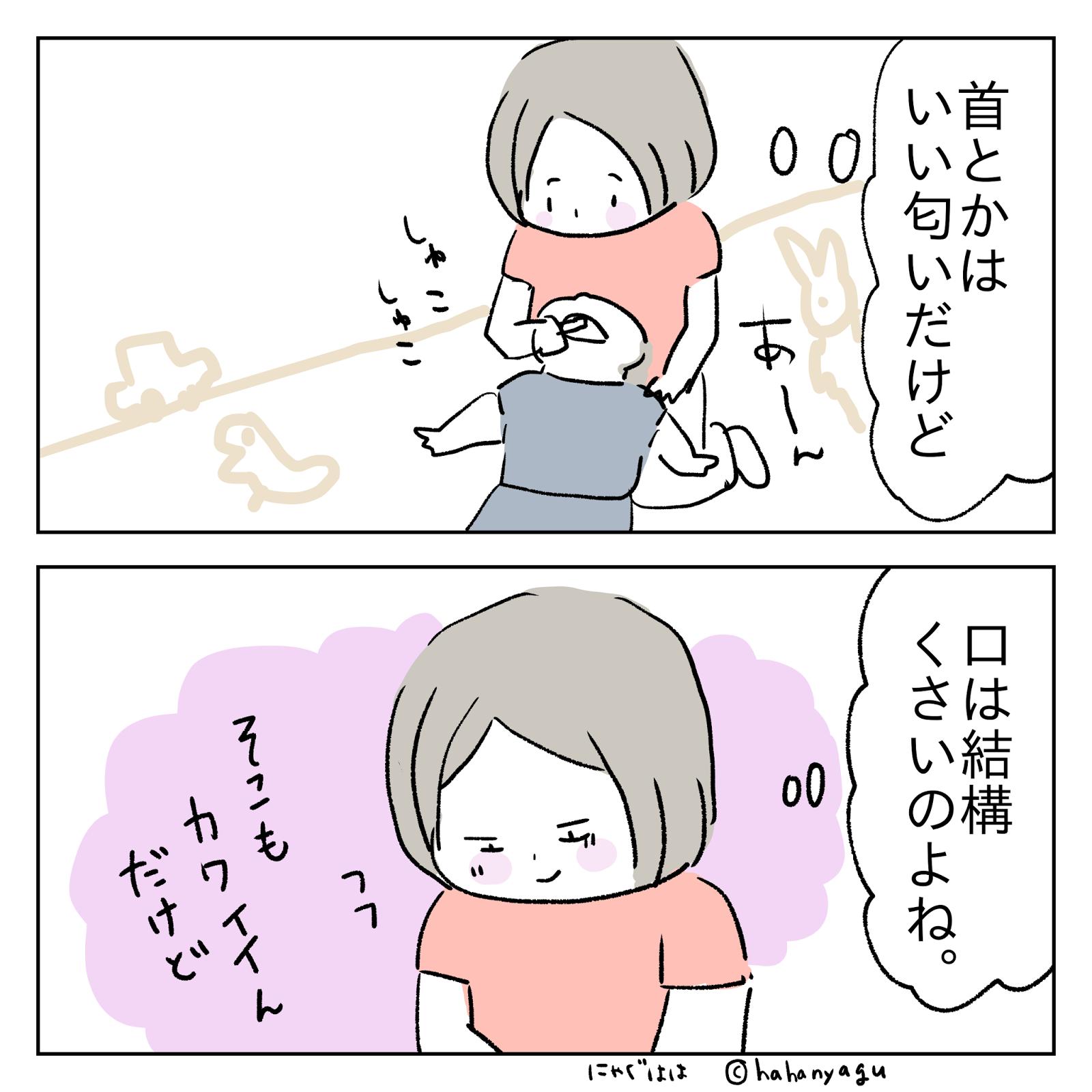 臭い が 赤ちゃん 口