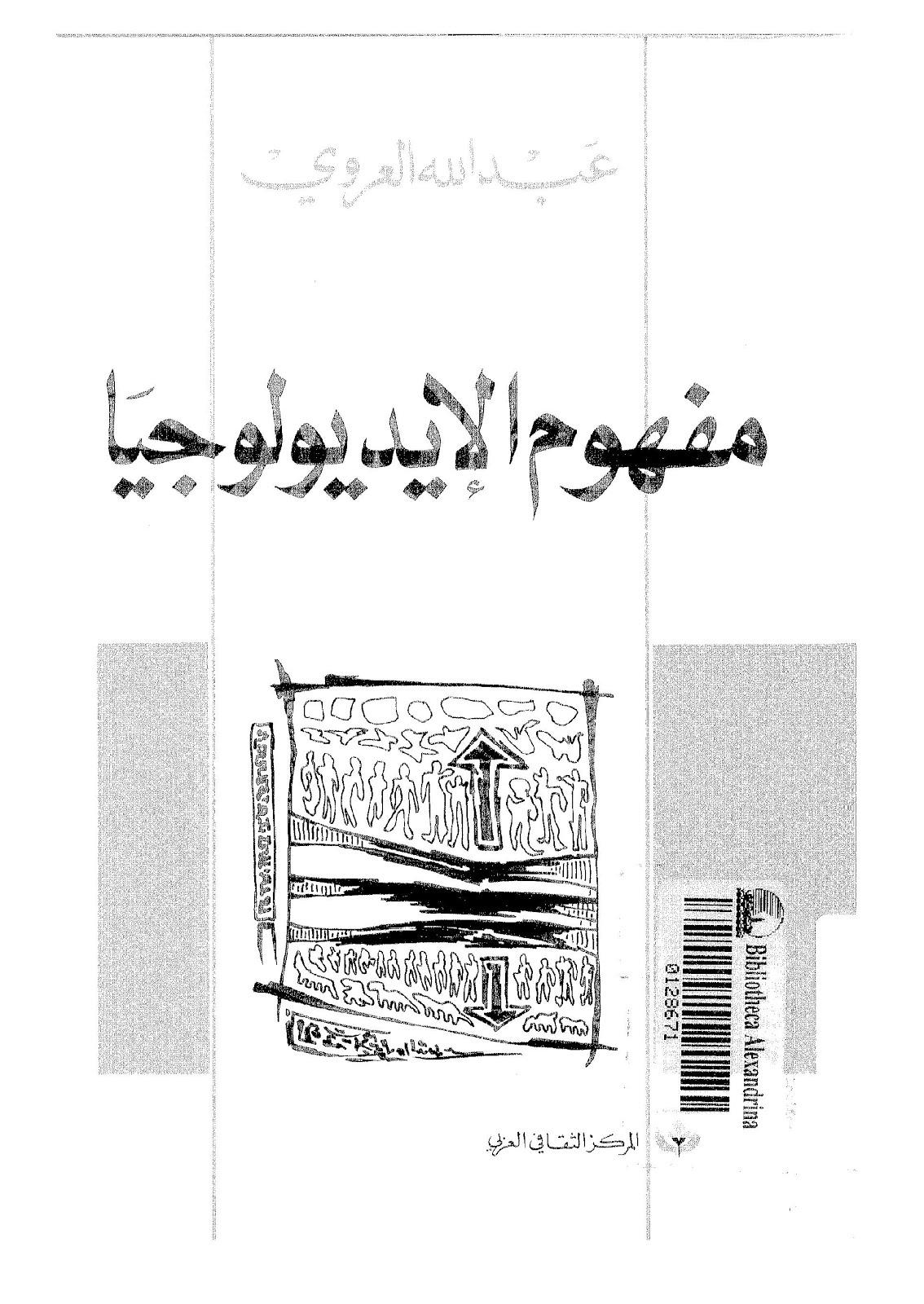 تحميل كتاب مفهوم الايديولوجيا عبد الله العروي pdf