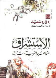 تحميل كتاب الاستشراق - المفاهيم الغربية للشرق pdf - إدوارد سعيد