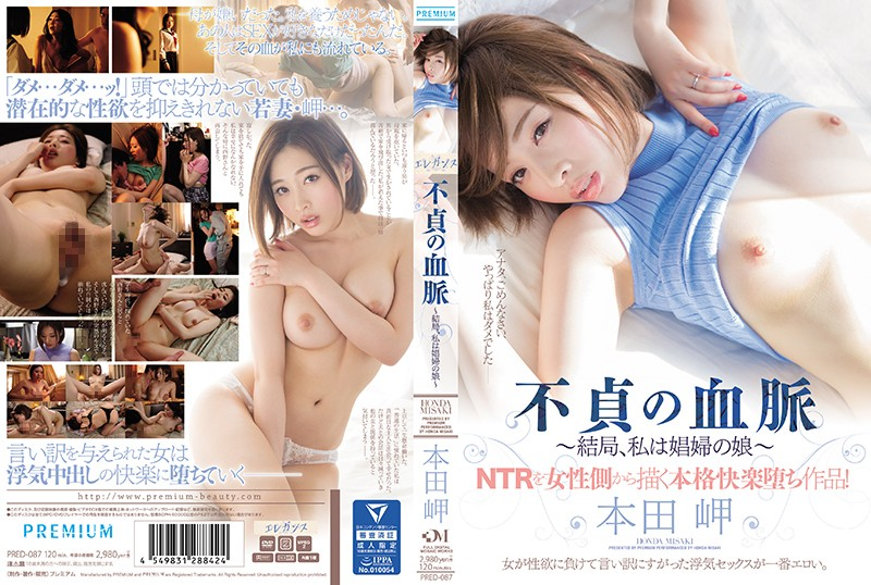 PRED-087 不貞の血脈~結局、私は娼婦の娘~ 本田岬