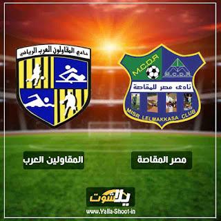 رابط مشاهدة مباراة مصر المقاصة والمقاولين العرب حصريا اليوم 15-1-2019 في الدوري المصري