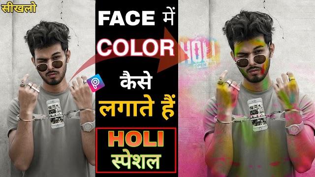 How to add colors on face using picsart photo studio app, Viajy mahar holi photo editing 2020