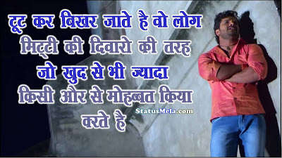 best-alone-hindi-status