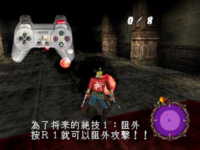 【PS】回升之斬(武士槍手),華麗的3D美式動作遊戲!