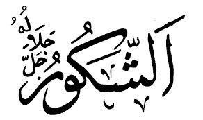 elaj-e-azam ya shakooru benefits in urdu