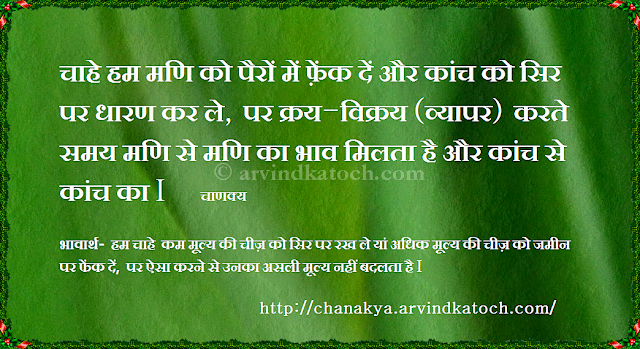 Chanakya, Hindi Thought, Gem, Glass, business, value