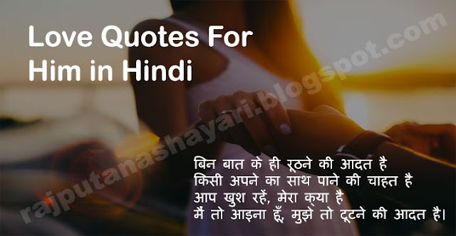Love Romantic Quotes In Hindi For Girlfriend Mount Mercy University