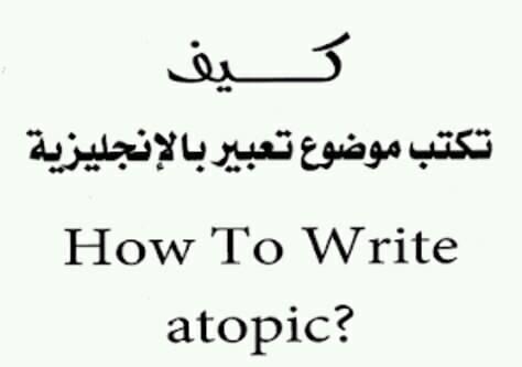 تحميل كتاب كيف تكتب موضوع تعبير بالانجليزية Pdf