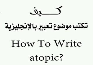 تحميل كتاب كيف تكتب موضوع تعبير بالانجليزية