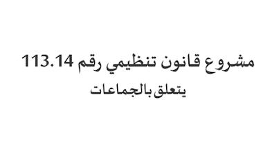 مشروع قانون تنظيمي رقم 113.14 المتعلق بالجماعات
