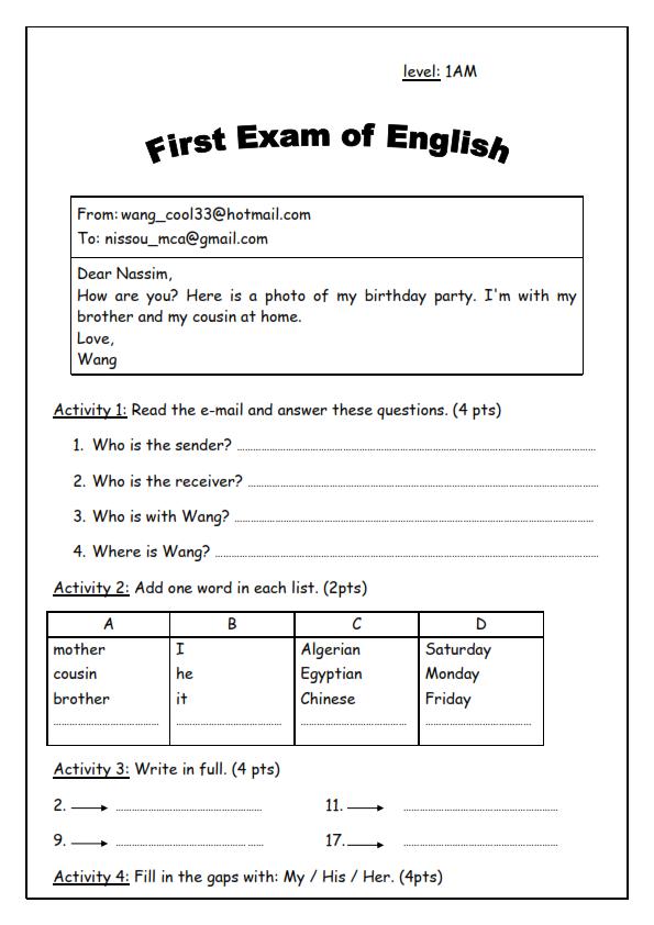 الاختبار الأول في اللغة الانجليزية