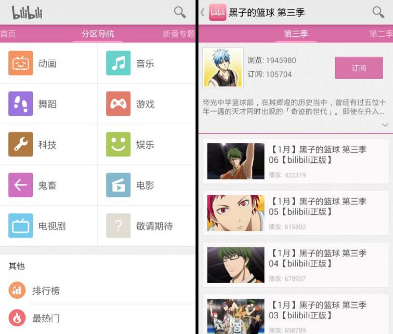 免費動漫 App - 哔哩哔哩动画 APK 下載