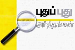 Pudhu Pudhu Arthangal 31-12-2017 – Puthiya Thalamurai TV