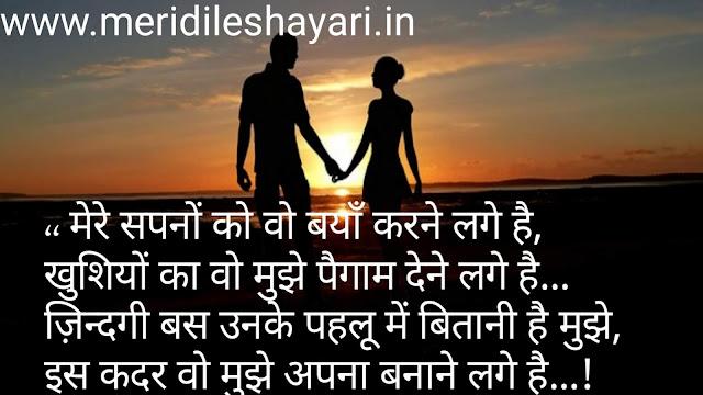 #hindi shayari,meri dil e shayari