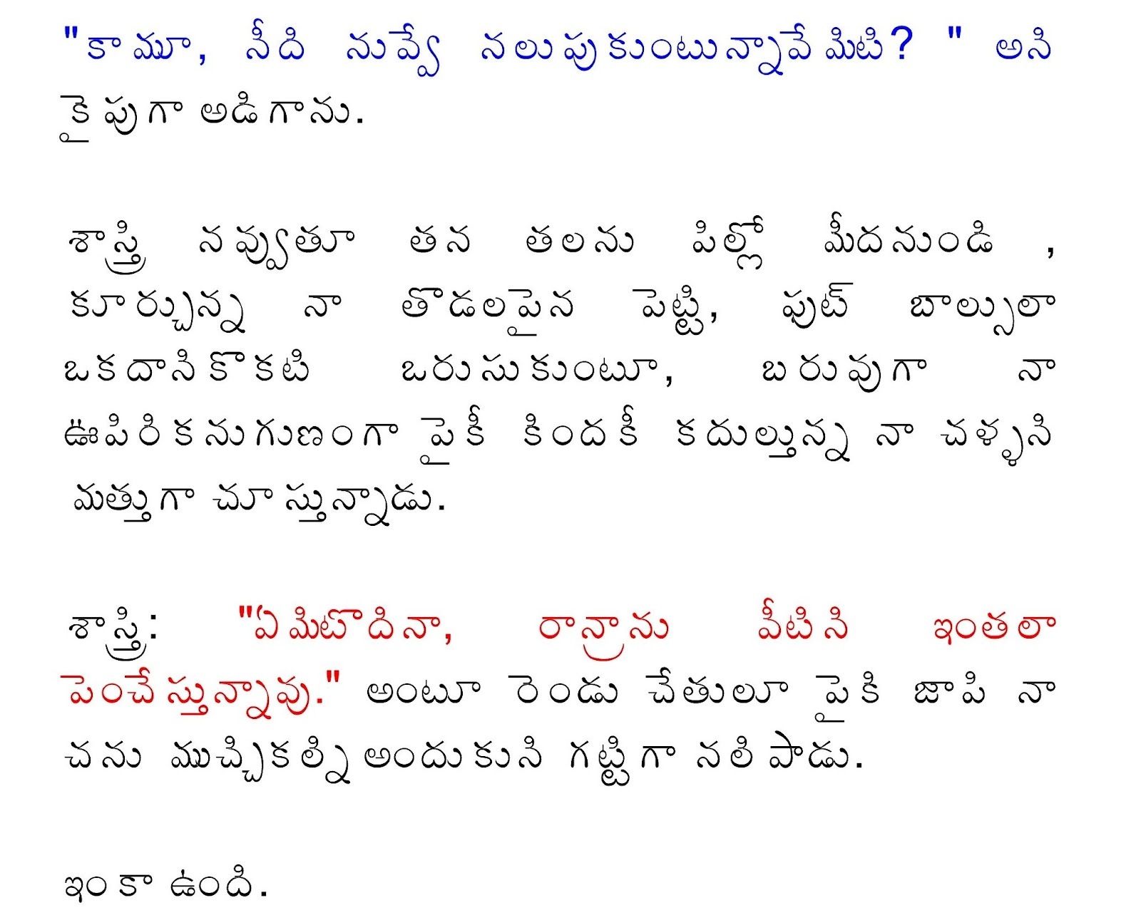 Vadina tho sex telugu stories