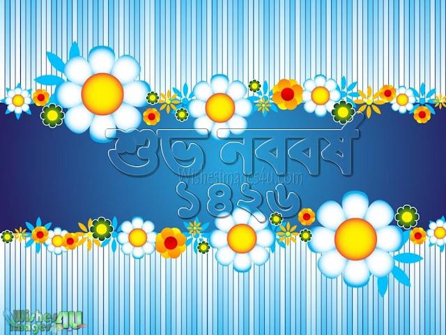 Pohela Boishakh 1426 SMS - Pohela Boishakh 1426 Whattsapp Status