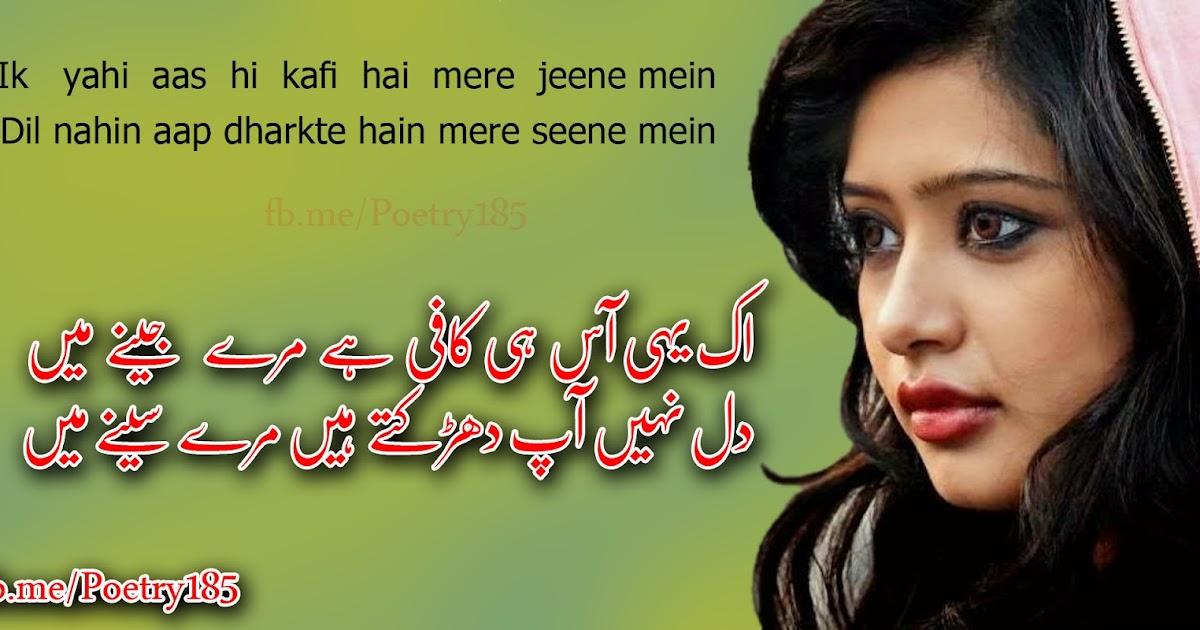 Urdu Poetry Love | Urdu Poetry Images