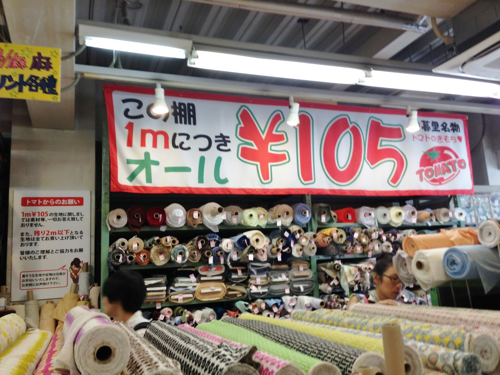 chick chick sewing: Our trip to Japan (August 2013) 猛暑日の続く日本に行っ ...