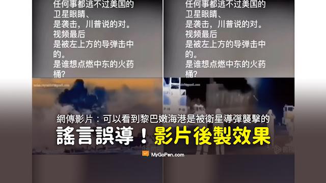 請重複看 可以看到黎巴嫩海港是被衛星導彈襲擊的 影片 爆炸 謠言