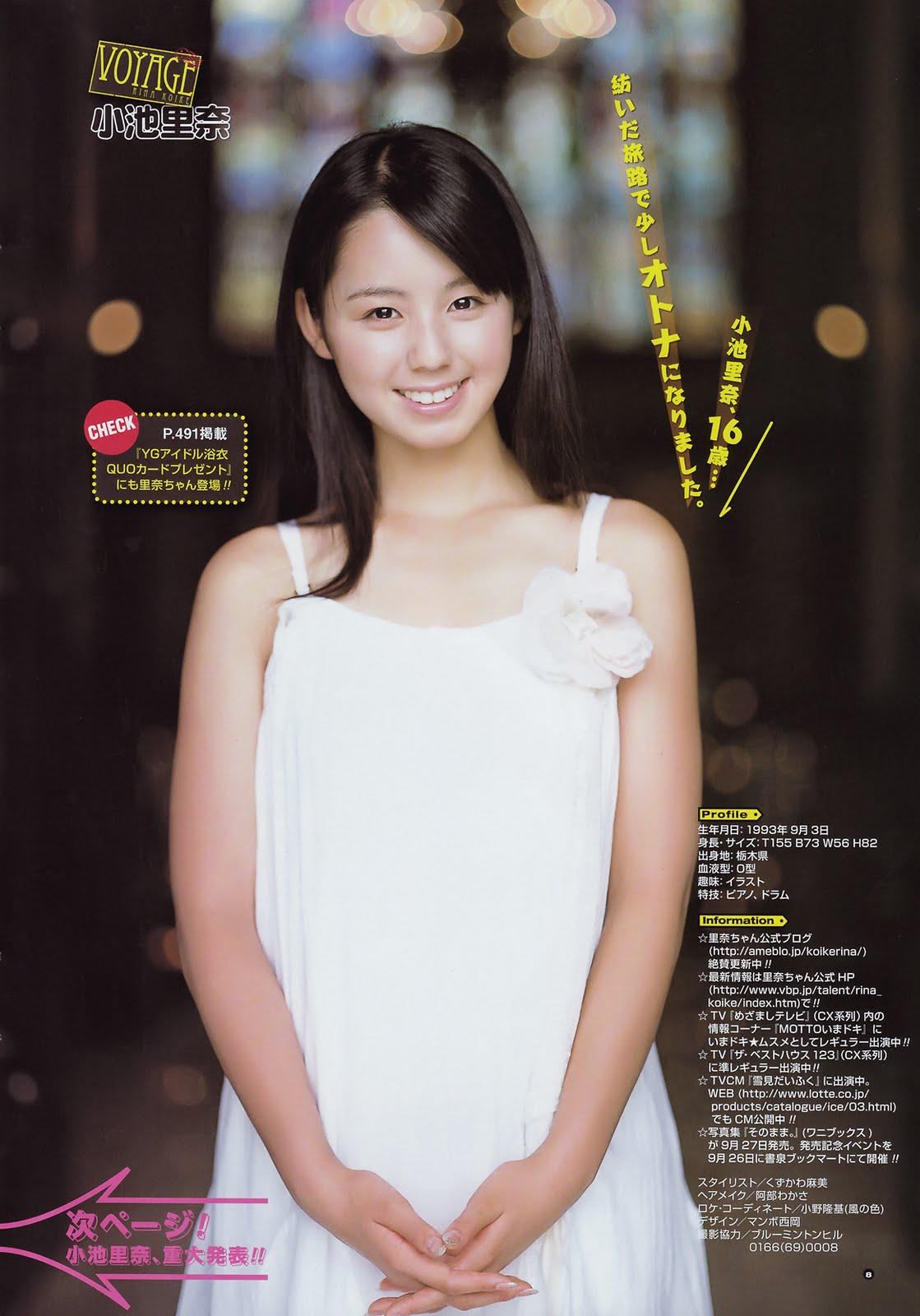 Dancing Girls Japanese Wallpaper Asian Hot Celebrity Rina Koike Wallpaper Girl Japan