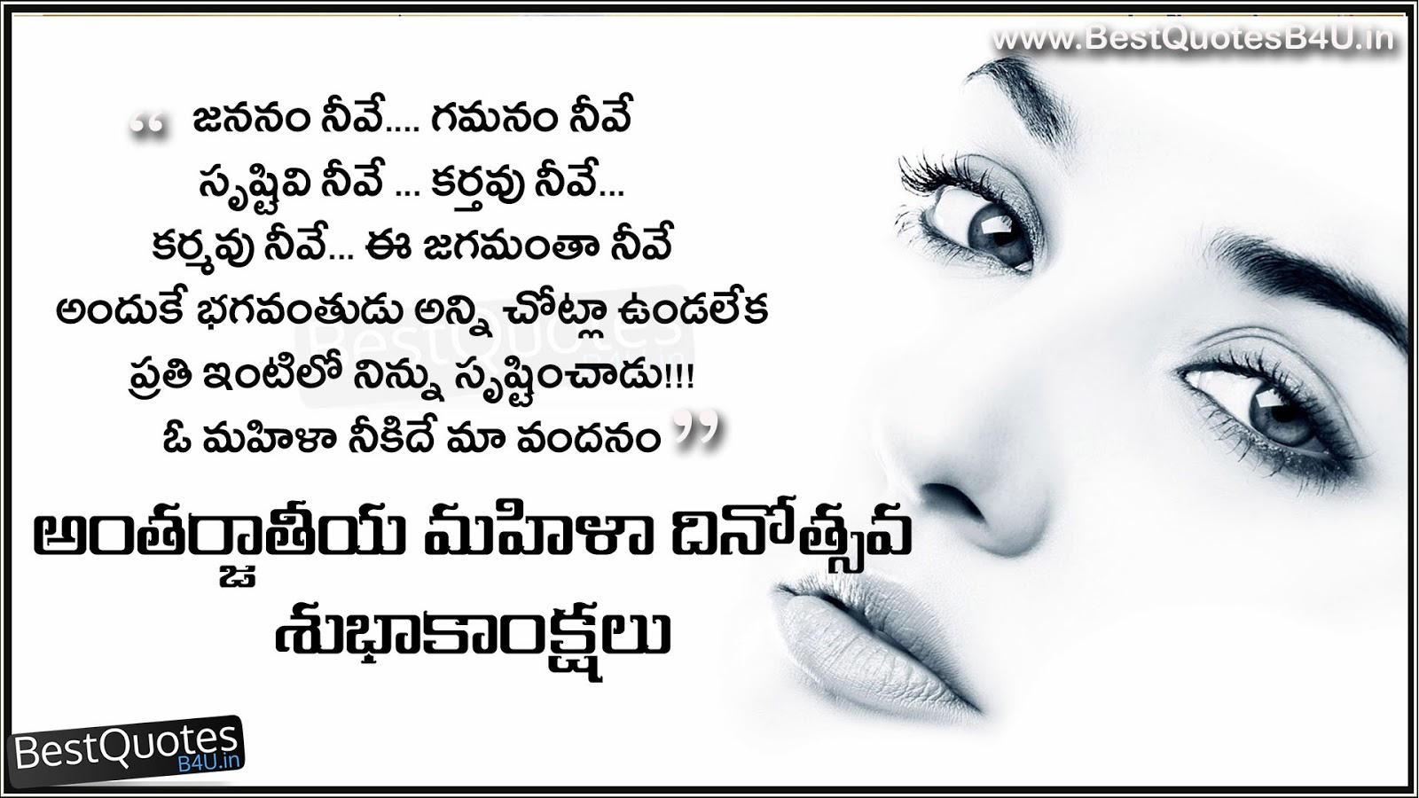 Womens Day Telugu Greetings Quotes Bestquotesb4u English