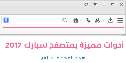 تحميل متصفح سبارك 2017عربي