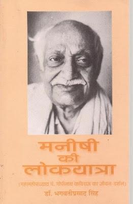 Manishi-Ki-Lokyatra-Bhagawati-Prasad-Singh-मनीषी-की-लोकयात्रा-भगवतीप्रसाद-सिंह