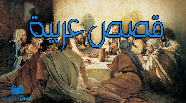 قصص-عربية