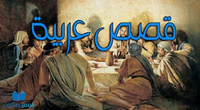 قصص عربية قصيرة ذات عبرة
