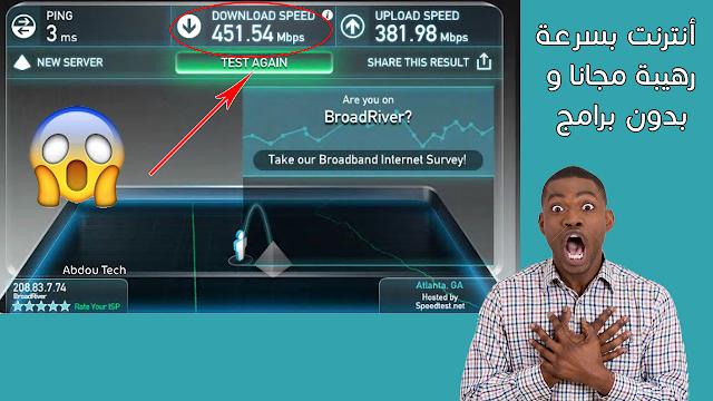 أحصل على سرعة أنترنت تفوق 900MB/S وحمل ملفات حجمها كبير جدا في ثواني | بدون برامج ولا إضافات