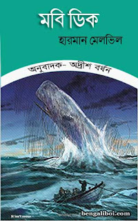 Moby Dick Anubad ebook