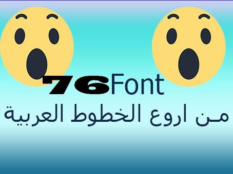76 خط من اروع الخطوط العربية التى طال ما بحثتم عنها