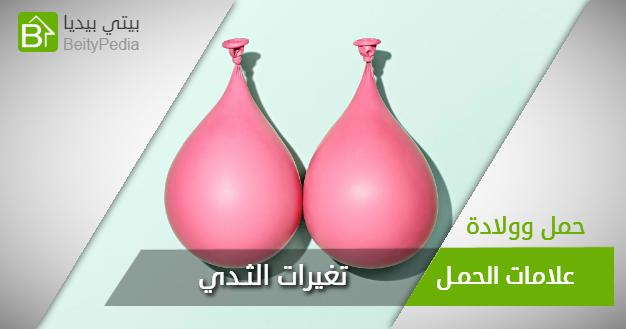 علامات الحمل تغيرات الثدي ودلالتها على الحمل بيتي بيديا