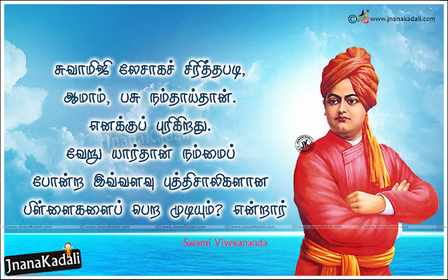 vivekananda quotes in tamil pdf,vivekananda quotes in tamil for youth,swami vivekananda tamil thathuvam,golden words of swami vivekananda in tamil,vivekananda quotes in english,vivekananda quotes in tamil wallpaper,swami vivekananda thoughts in tamil pdf,swami vivekananda in tamil words,swami vivekananda tamil message to youth,50 Inspiring and Motivational Quotes of Swami Vivekananda