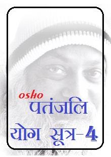 Patanjali Yog Darshan In Ebook Download