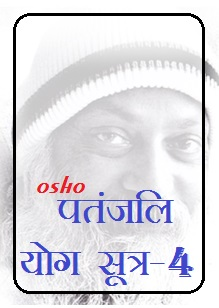 Download patanjali yog sutra—4 by osho in hindi book pdf