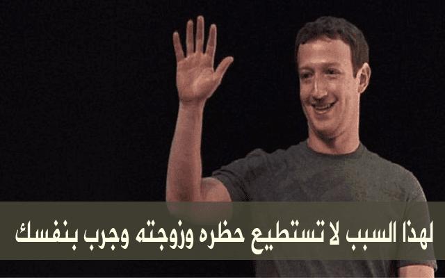 مستحيل تعمل حظر لـ حساب مارك زوكربيرج وزوجته على الفيسبوك