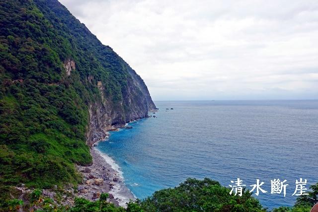 清水斷崖~花蓮蘇花公路、太魯閣國家公園、臺灣十景