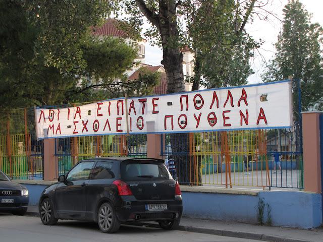 Διαδικτυακή συλλογή υπογραφών για το 5ο Δημοτικό σχολείο Ναυπλίου