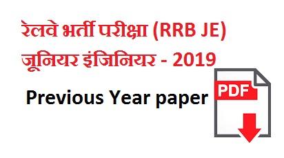 Rrb Last Year Paper Pdf