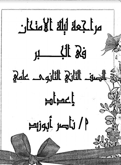 تحميل مراجعة ليلة امتحان الجبر ,ثانية ثانوى ترم ثانى , مستر ناصر ابو زيد