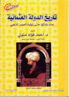 تحميل تاريخ الدولة العثمانية منذ نشأتها حتى نهاية العصر الذهبي pdf أحمد فؤاد متولي