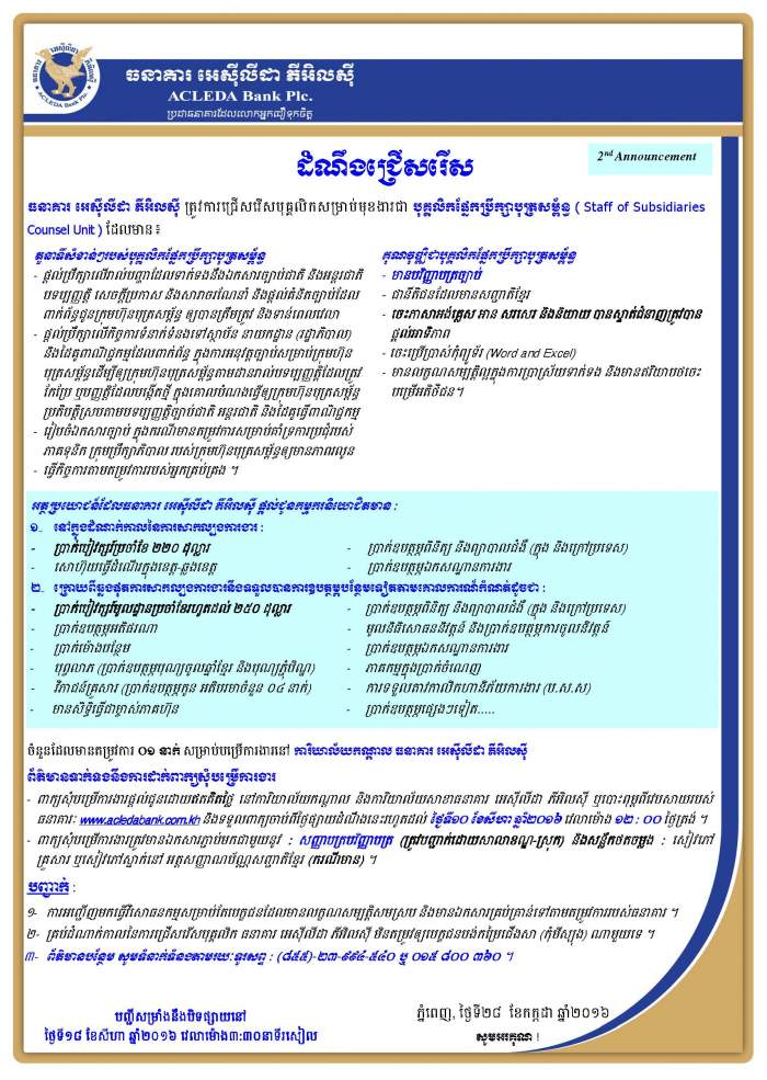 http://www.cambodiajobs.biz/2016/08/staff-of-subsidiaries-counsel-unit.html